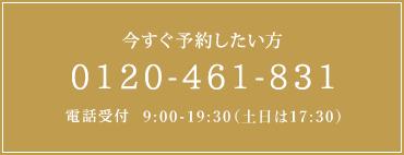 今すぐ予約したい方はお電話でどうぞ。電話受付10-21時(土日は18:30)Tel:0120-461-831