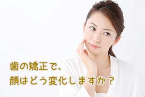 歯の矯正で顔はどう変化しますか